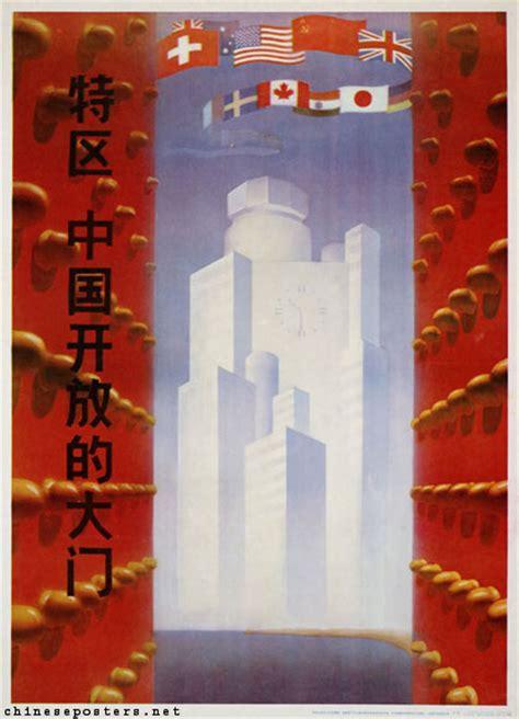 sun yi special economic zones china s great open door