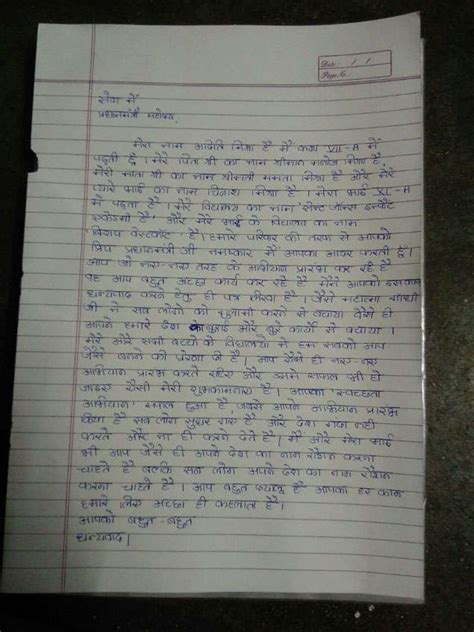 5 Drawing Artist Information In Marathi by How To Write Pm Writingfixya Web Fc2