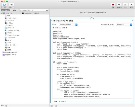 Python Launcher Notebook jupyter notebook ipynb をダブルクリックで開くためのmacアプリケーション qiita