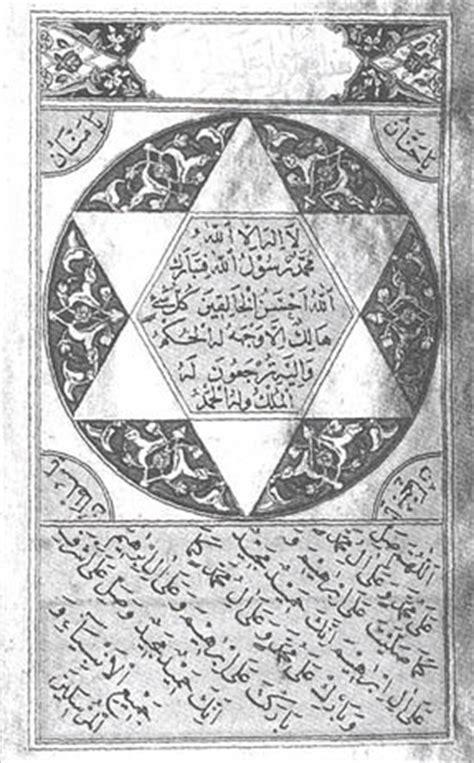 el espejo de salomon el sello del rey salom 243 n la entrada secreta