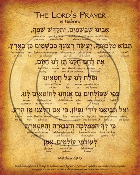 The Lord Prayer the lord s prayer hebrew poster quot our who is in