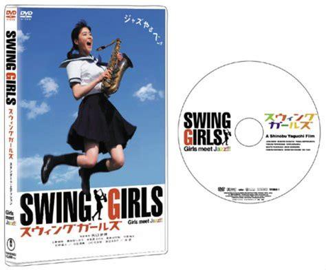 swing girls ost スウィングガールズ 画像 壁紙 日本映画