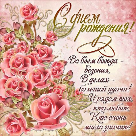 How To Wish Happy Birthday In Russian 159 Best Images About Happy Birthday On Pinterest