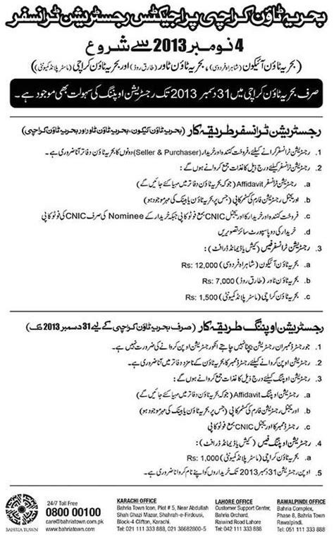 Transfer Letter Of Vehicle In Lahore Karachi Bahria Town Projects Registration Transfer