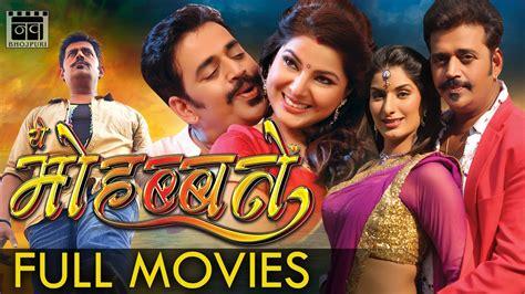 film full movie bhojpuri ye mohabbatein bhojpuri movie ravi kishan poonam dubey