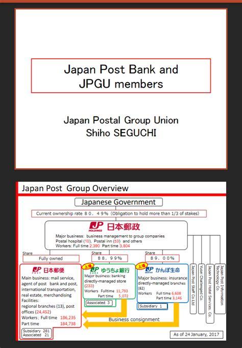 japan post bank japan post bank power point presentation india posts