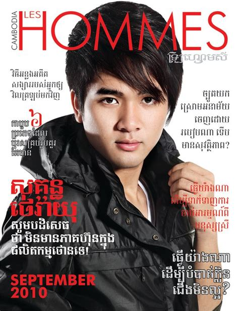 best khmer models for magazines cambodian stars male stars for les hommes magazine cambodia