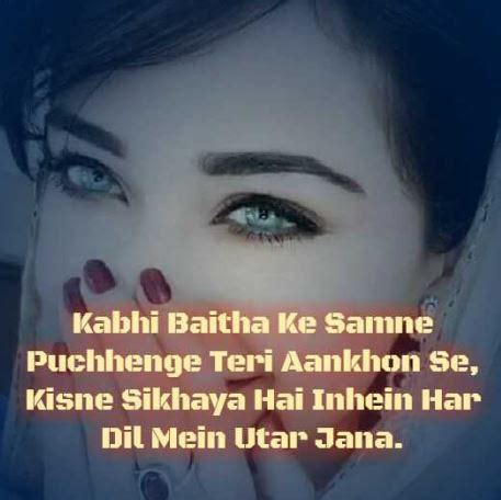 nigahen aankhen shayari images pics photo eyes status