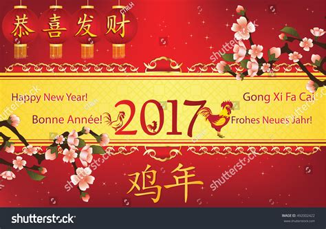 happy new year translated new year 2017 printable greeting stock vector