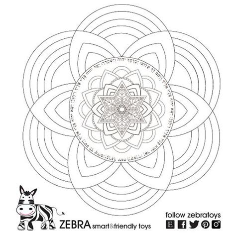 jewish mandala coloring pages pinterest the world s catalog of ideas