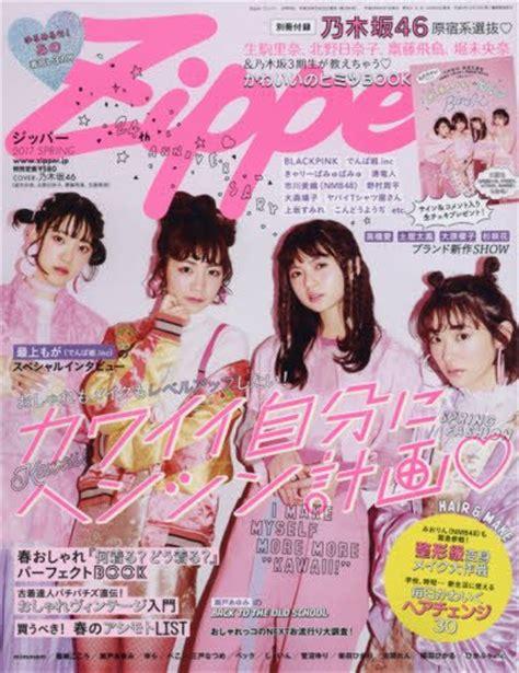 Kpop Zipeer zipper ジッパー 女性ファッション雑誌ガイド