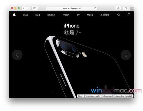 Hp Iphone 6 Taiwan iphone就是7 蘋果台灣官方網站引發笑話 wow 電腦網路流行誌