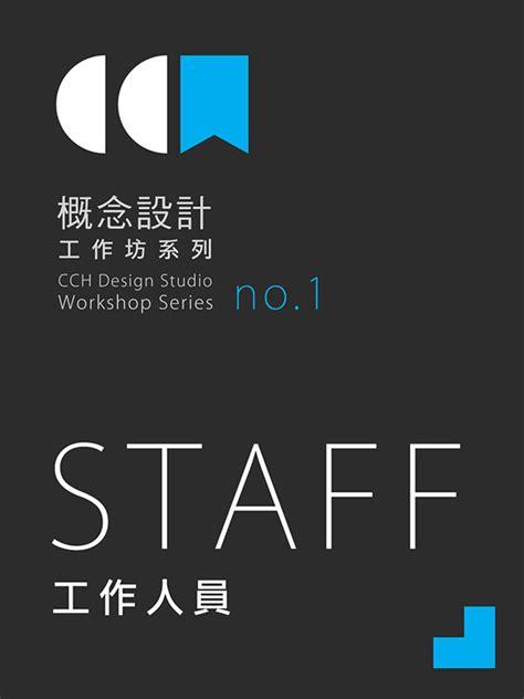 design name tag sederhana cch studio logo name tag design on behance