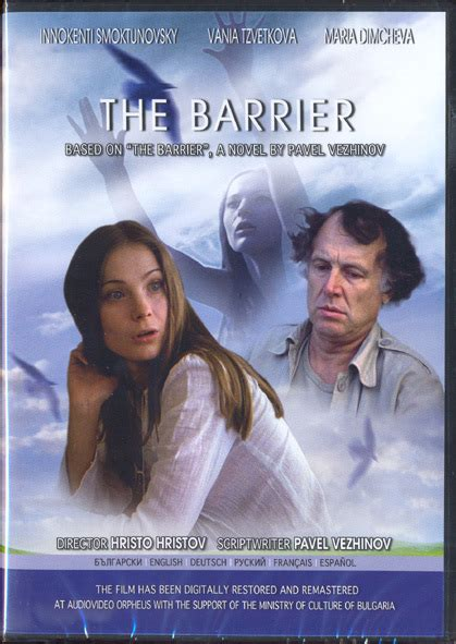 film drama german the barrier barierata bulgarian drama film on dvd with