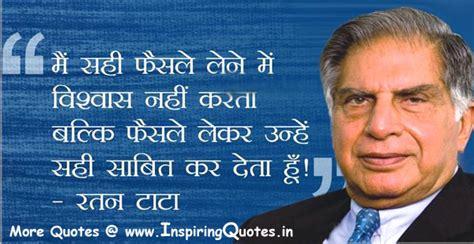 tata biography in hindi ratan tata good sayings in hindi quotes message