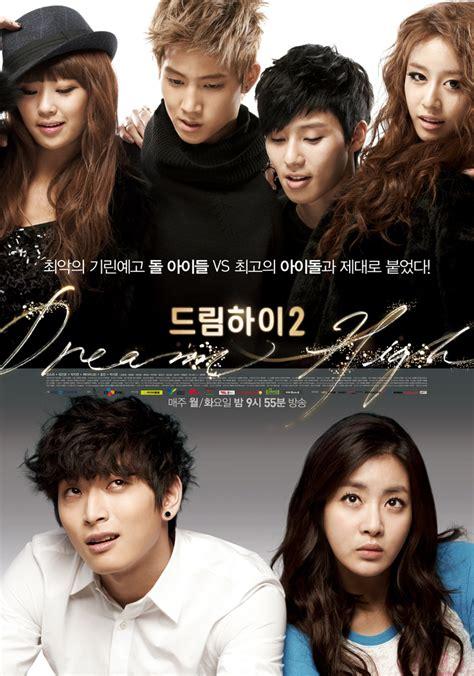 film drama korea dream high dream high 2 드림하이2 korean drama picture hancinema