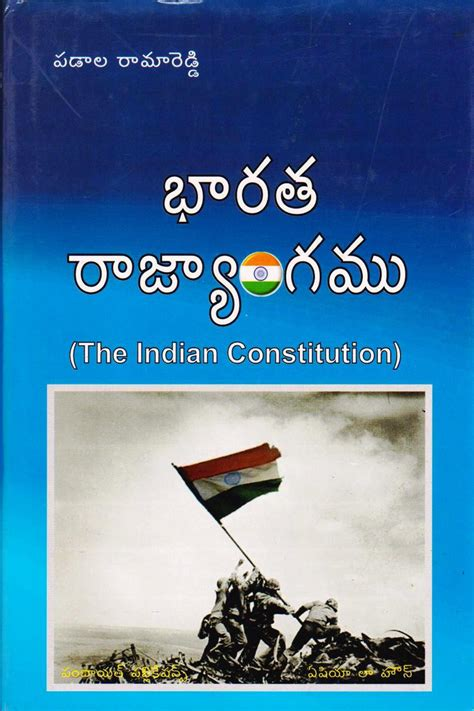 the constitution books bharata rajyangamu indian constitution telugu book by