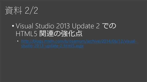 format html code in visual studio 2013 visual studio 2013 と html5 で実現するマルチデバイス マルチプラットフォーム アプリの開発