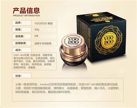 Voodoo Amezon Booster White Serum Booster Mask 1 Pcs voodoo amezon booster white syn ake