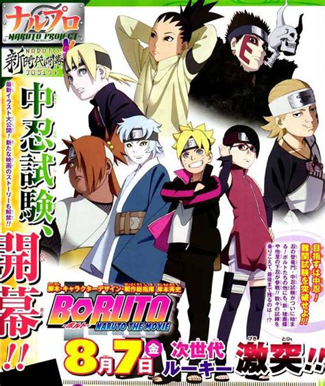 film naruto vf le film anime boruto naruto the movie en trailer vostfr