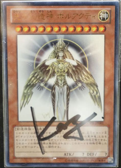 Creator God Of Light Horakhty by Yu Gi Oh The Side Of Dimensions 4 23 Roadshow Road