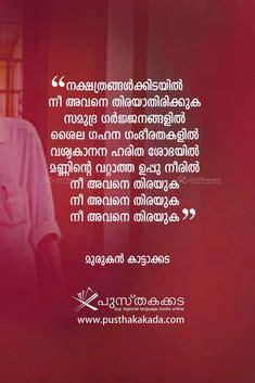 malayalam poem poovu flower  poems