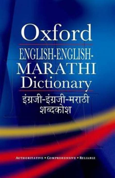 oxford urdu english dictionary english available at flipkart for rs 1346 oxford english english marathi dictionary buy oxford english english marathi dictionary