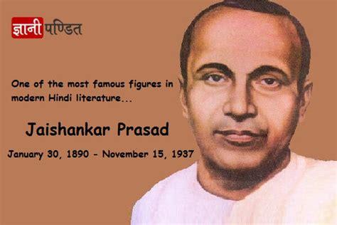 biography in hindi of jaishankar prasad gyanipandit ज ञ न पण ड त ज ञ न क अनम ल ध र page 19
