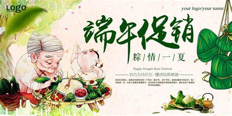 dragon boat zongzi eating zongzi on dragon boat festival china psd file free