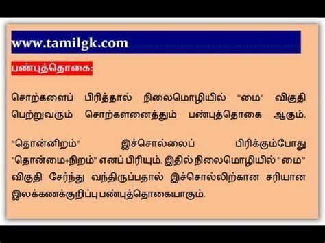 sentence pattern for sslc 10th tamil tamil doovi