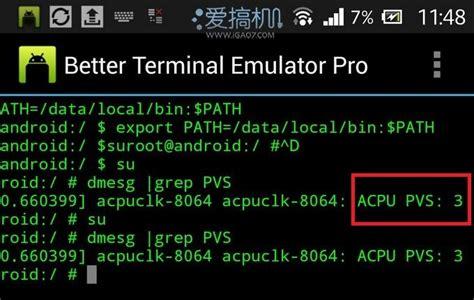 better terminal emulator 亲 拼个rp 高通骁龙处理器查看体质方法 爱搞机