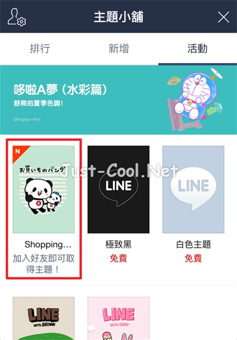 theme line vpn line 主題 shopping panda 限時免費下載 就是酷資訊網