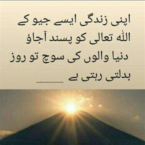 Urdu Quotes Dairy Milk Bilkul Urdu Quotes Sayings Dairy