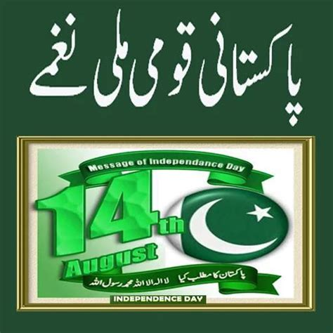 download happy birthday mp3 song pk top ten pakistan national songs mili naghmay mp3 free