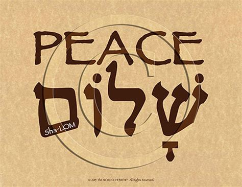 in hebrew shalom peace hebrew poster
