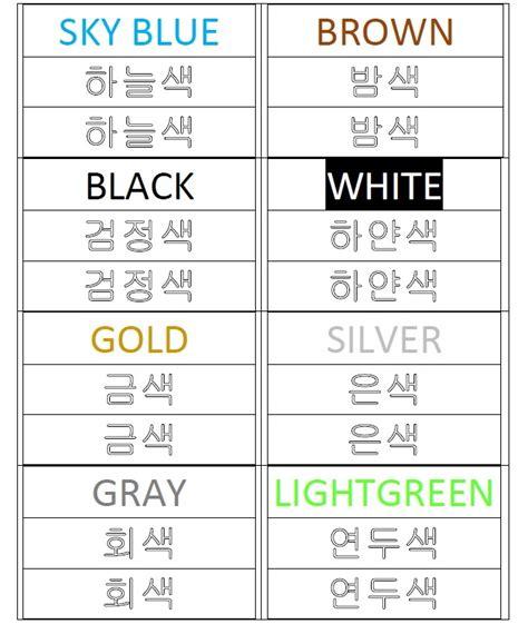 vocabulary hair colors in korean colors in korean practice vocabulary writing worksheet