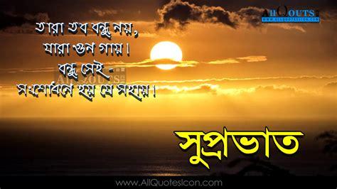 bengali good morning sms www bengali good morning wallpaper com allofpicts