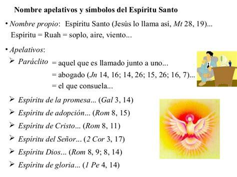 capturador de im genes los simbolos del espiritu santo 13 es