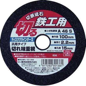 Cutting Wheel Fujiyama cutting wheel sk 11 monotaro singapore 05587337