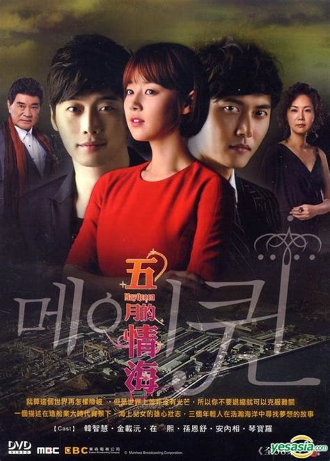 film drama korea may queen may queen dvd end multi audio mbc tv drama taiwan