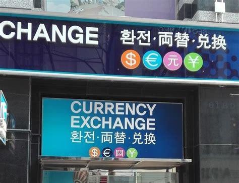 O 249 233 Changer Des Wons Cor 233 Ens Au Meilleur Taux The Korean Meilleur Bureau De Change