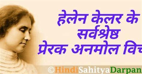 short biography of helen keller in hindi most inspirational helen keller quotes in hindi ह ल न
