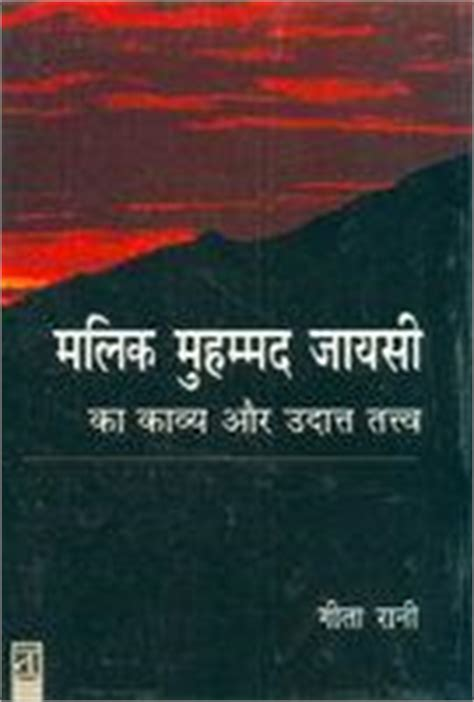 biography of malik muhammad jayasi in hindi malik muhammad jayasi ka kavya aur udat tatva hindi by