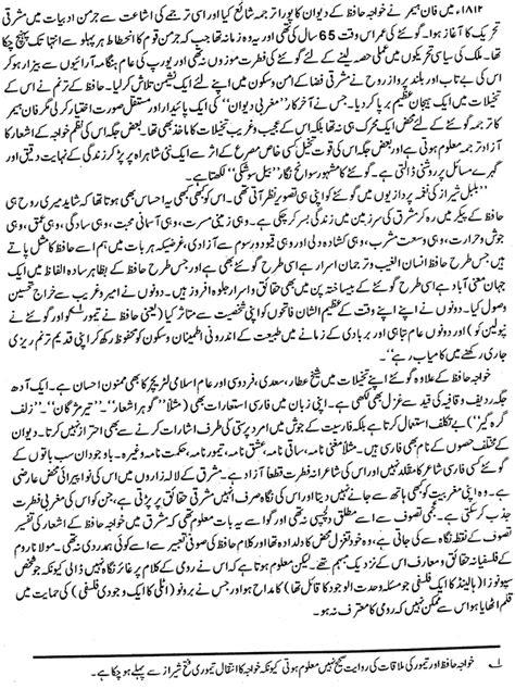allama iqbal biography in english allama iqbal poetry کلام علامہ محمد اقبال payam e
