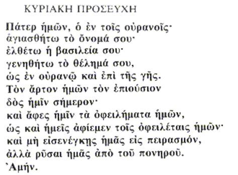 padre nostro in testo padre nostro nei testi ebraico aramaico greco