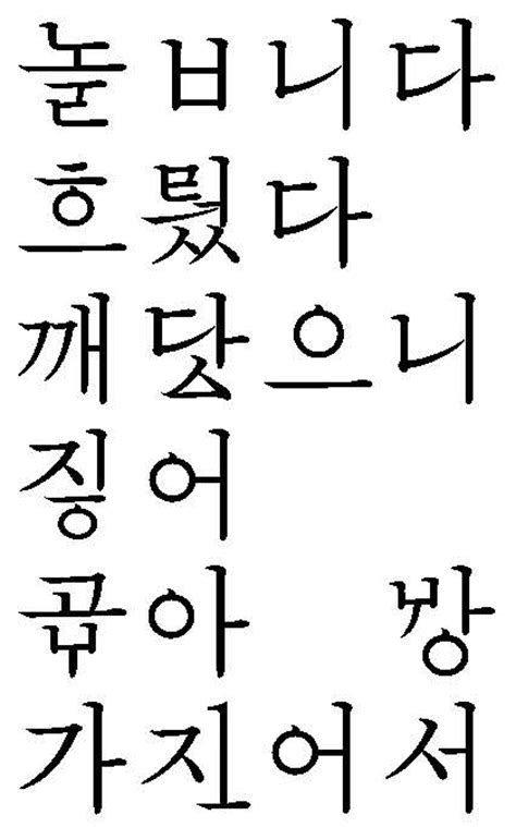 4 Letter Korean Words wiki hangul upcscavenger