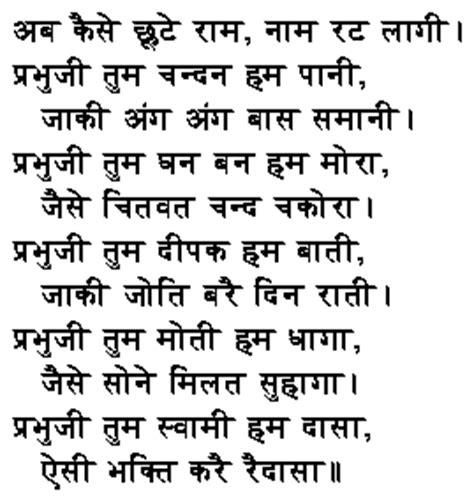 raidas biography in hindi essay on mirabai order paper cheap