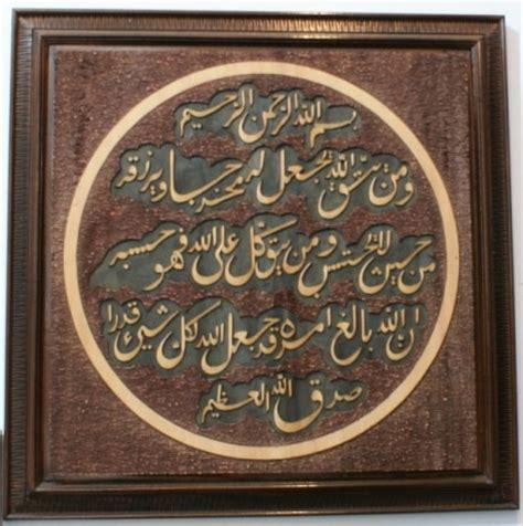 Toko Arab Kuningan toko seni kaligrafi ukir jepara seni kaligrafi ukir jepara
