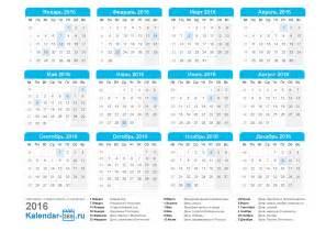 Estonia Kalendar 2018 календарь 2016 с номерами недель и праздниками