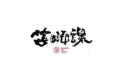 design font chinese 44p creative chinese brush calligraphy art font free